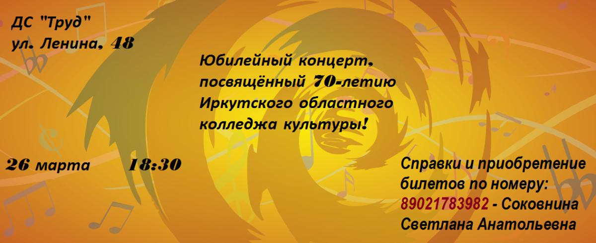 Юбилейный концерт, посвященный 70-летию Иркутского областного колледжа культуры