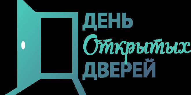 День открытых дверей в Иркутском областном колледже культуры