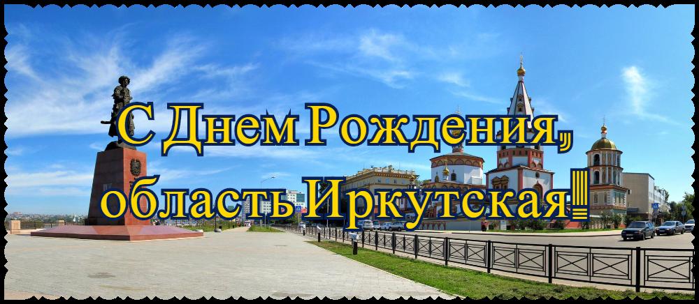 День рождения Иркутской области