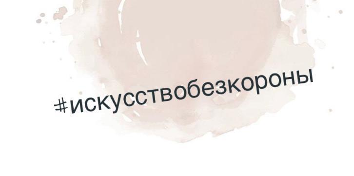 Интернет-акция#искусствобезкороны
