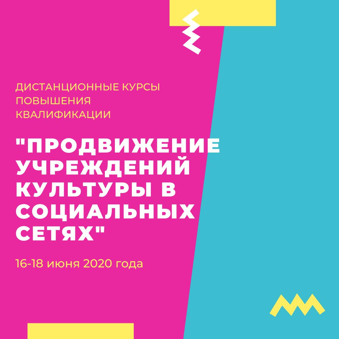 «Продвижение учреждений культуры в социальных сетях»