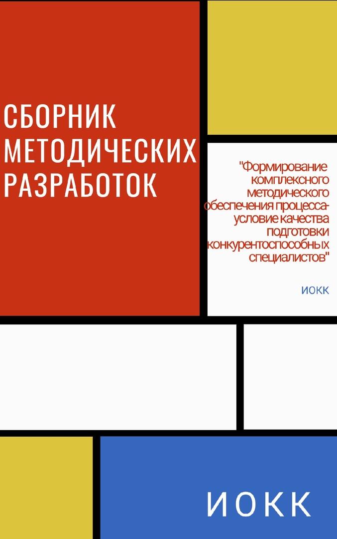 Сборник VII Международного конкурса методических разработок