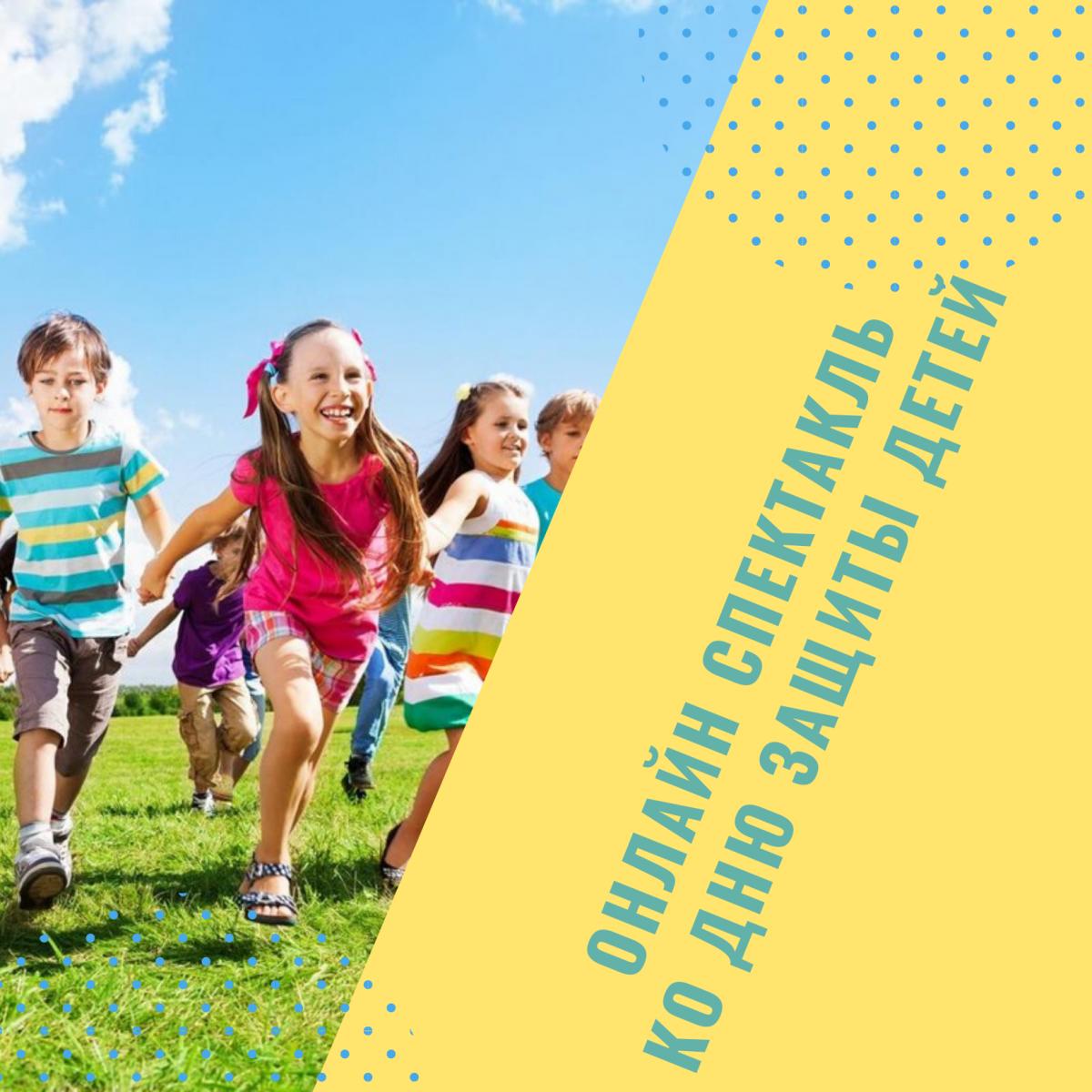 Онлайн СПЕКТАКЛЬ ко Дню защиты детей