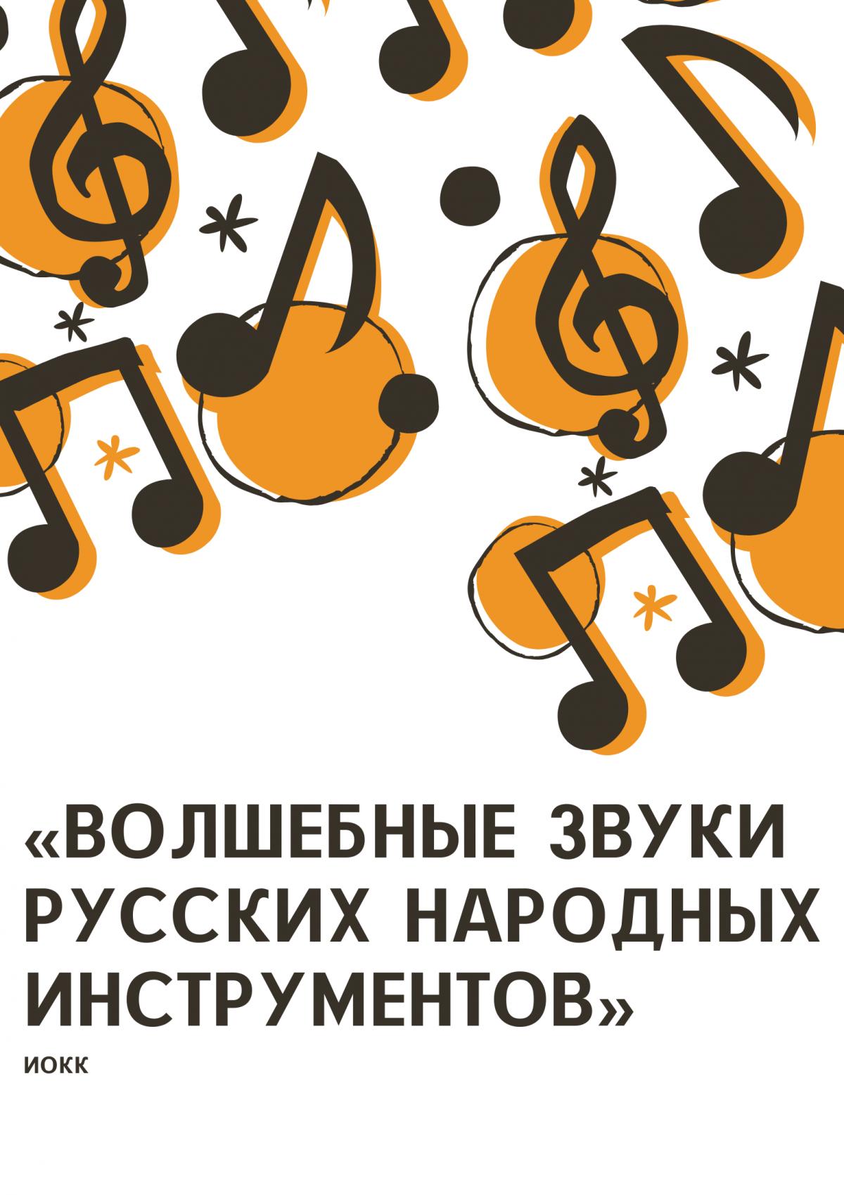«Волшебные звуки русских народных инструментов»