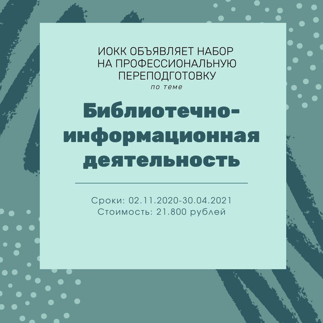 Профессиональная переподготовка «Библиотечно-информационная деятельность»