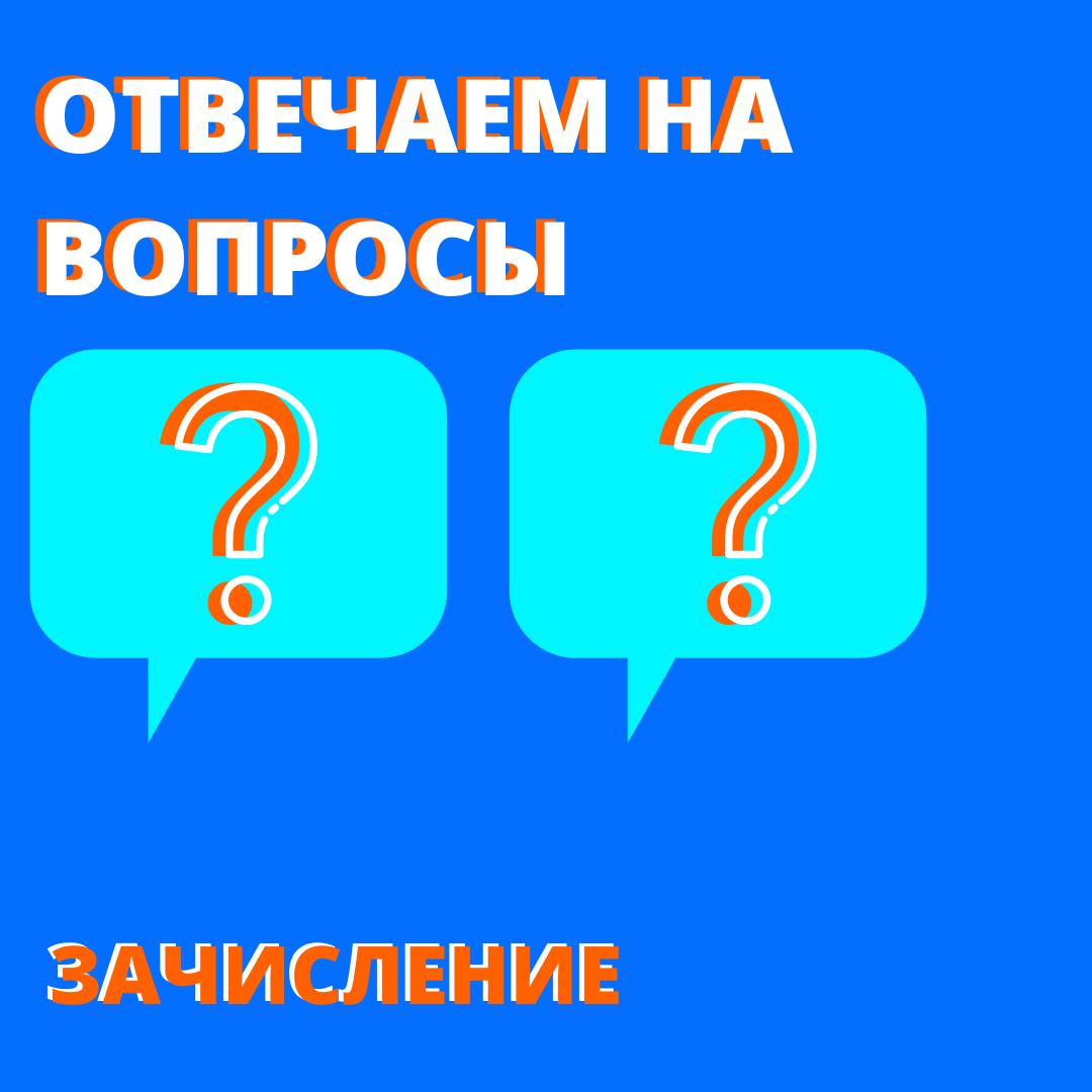 Рубрика «Вопрос-ответ» для абитуриентов