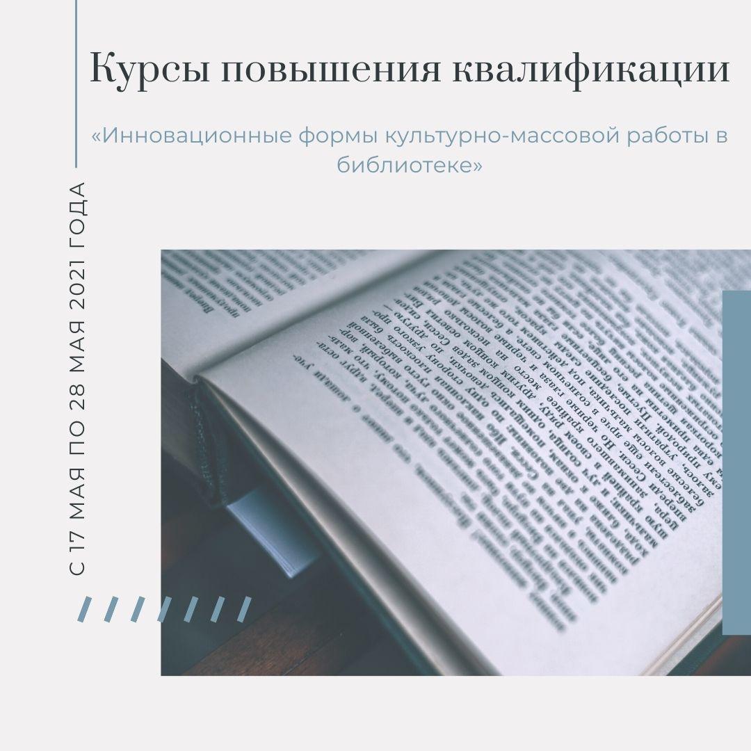 Курсы повышения квалификации «Инновационные формы культурно-массовой работы в библиотеке»
