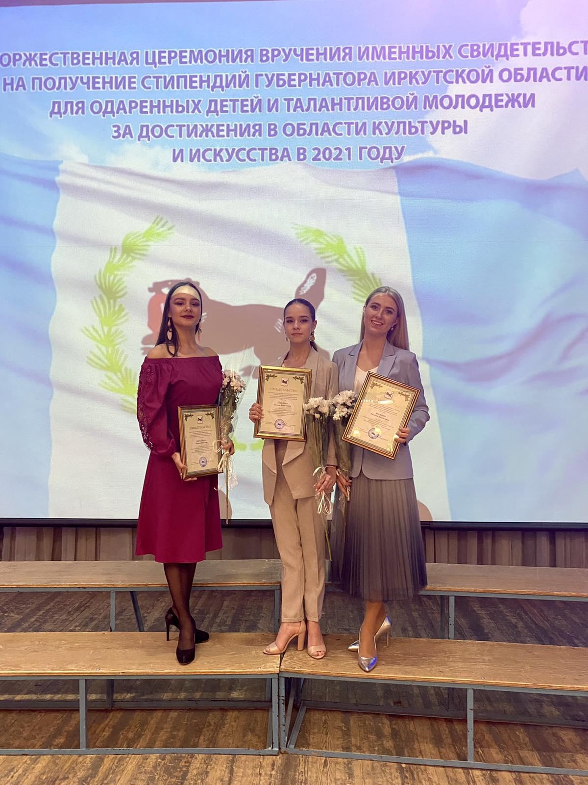 Вручение стипендии Губернатора Иркутской области