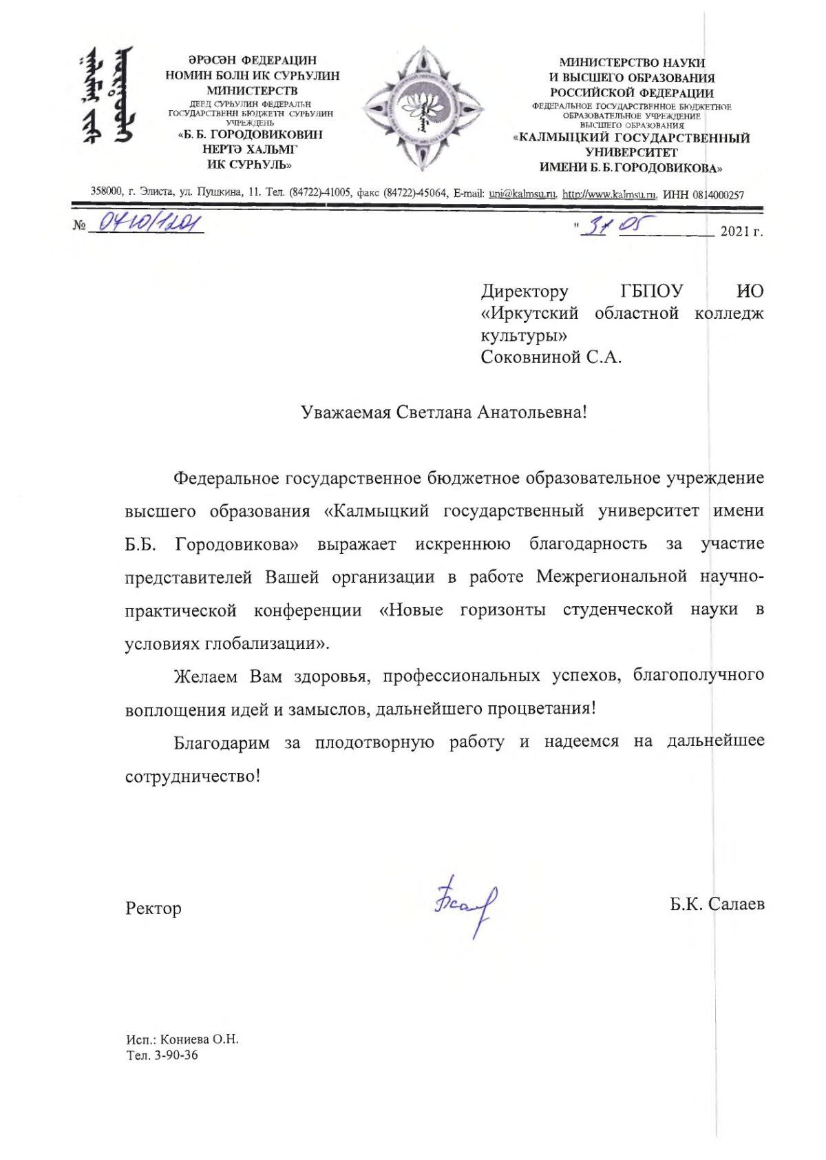 Калмыцкий государственный университет выражает благодарность