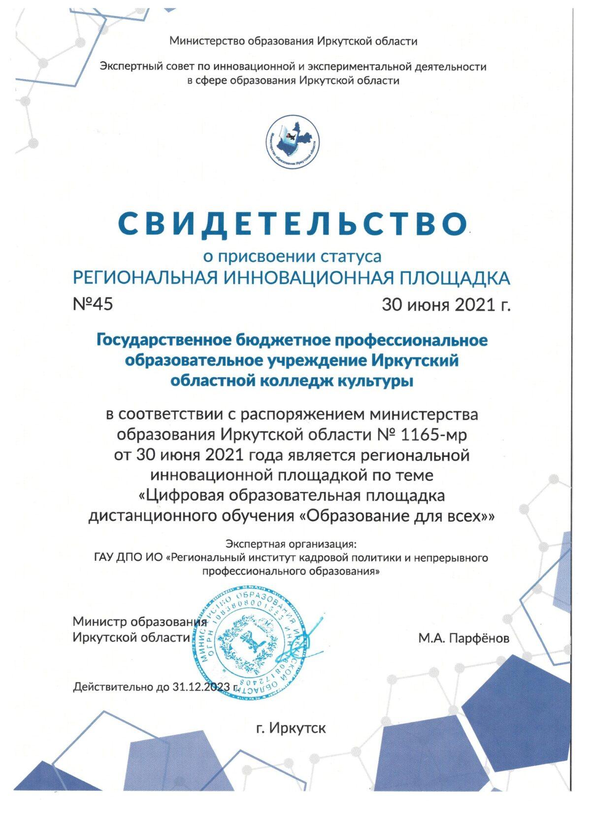 Иркутский областной колледж культуры признан региональной инновационной площадкой