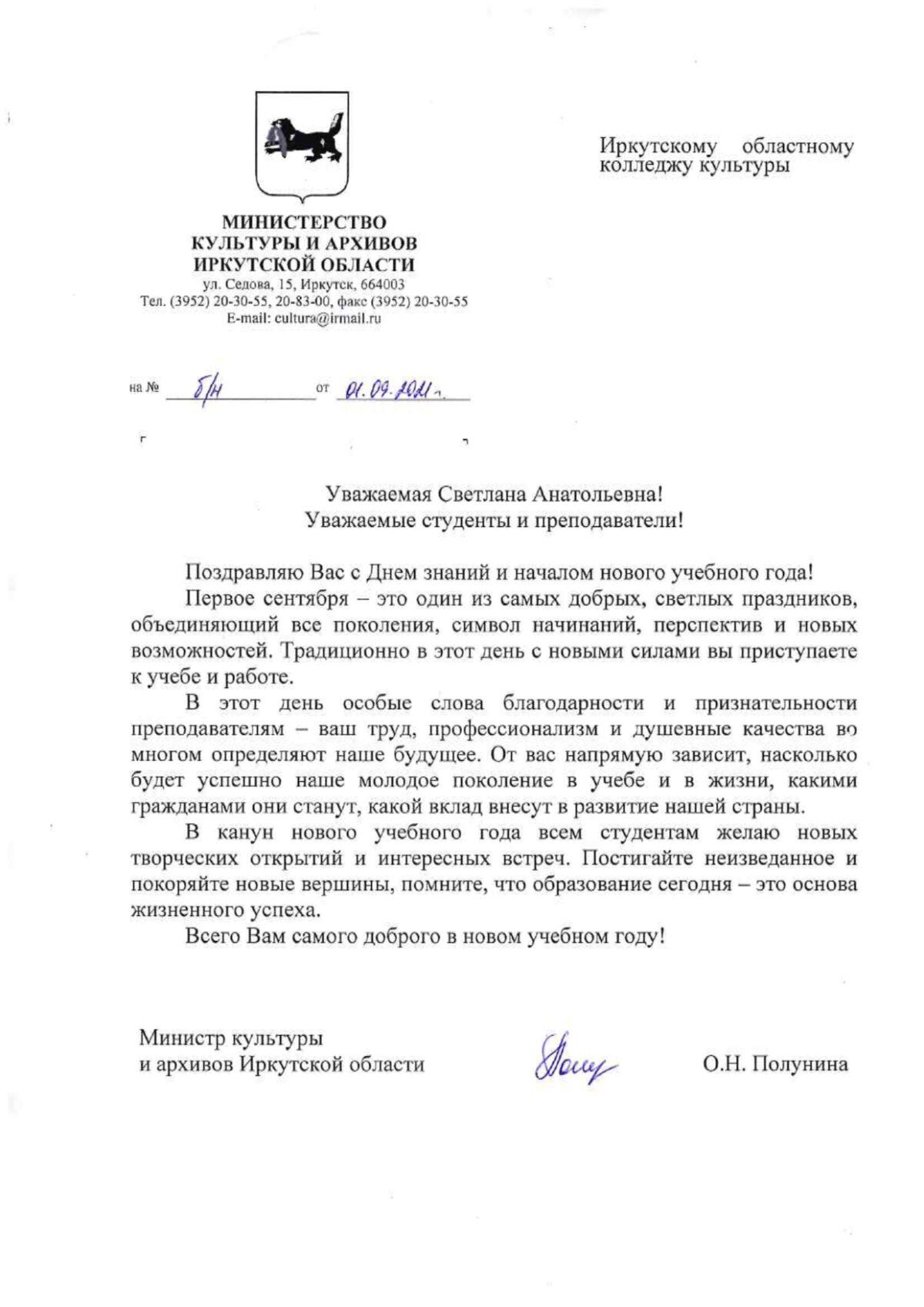 Поздравление от министра культуры и архивов Иркутской области