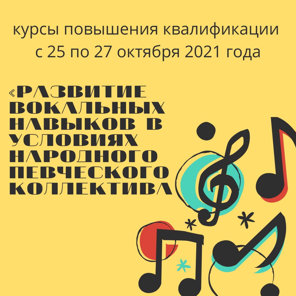 Центр дополнительного образования Иркутского областного колледжа культуры приглашает пройти курсы повышения квалификации по дополнительной профессиональной программе «Развитие вокальных навыков в условиях народного певческого коллектива»