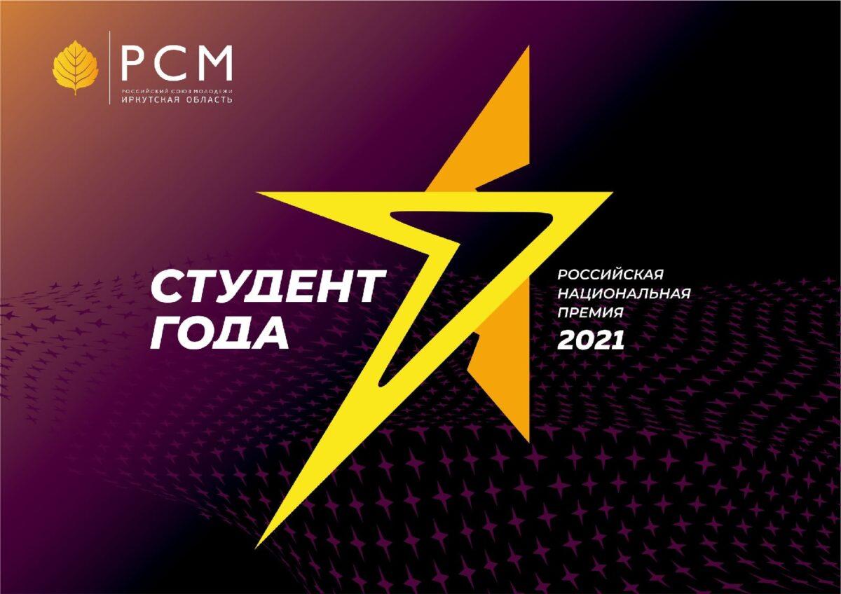 Объявлены победители регионального этапа Российской национальной премии «Студент года-2021»!